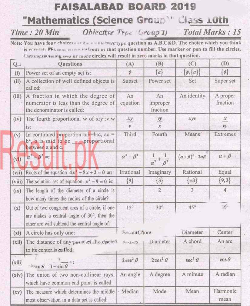 Punjab Education Commission Past Paper 2020 8th Class ...  |Mathematics Past Paper 2020
