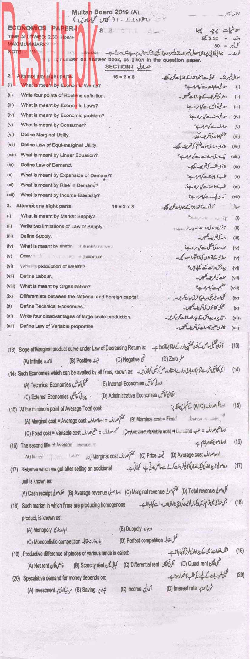 bise multan 11th class result 2019