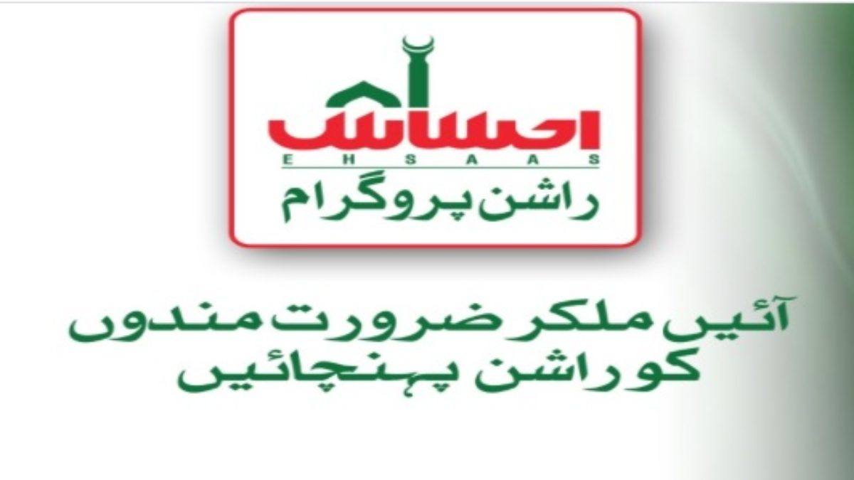 How To Register Ehsaas Ration Program