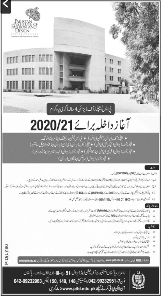 Pakistan Institute Of Fashion Designing Admissions 2020 Result Pk