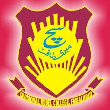 Divisional Model College Faisalabad Admissions 2020