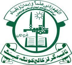 Saqiba Girls College Quetta FA Admissions 2021