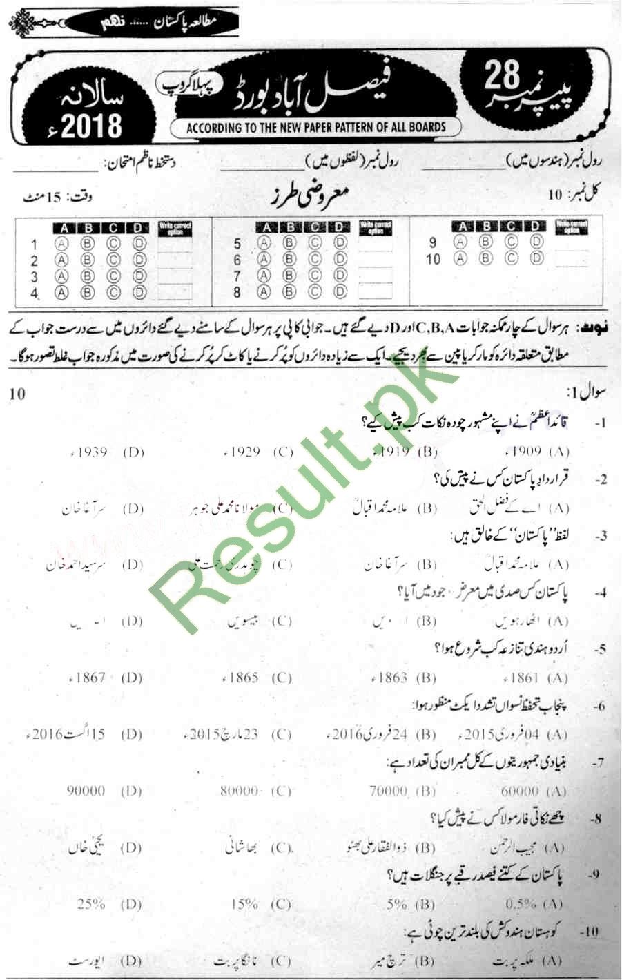 Fbise 2nd Year result 2018 expected Date You