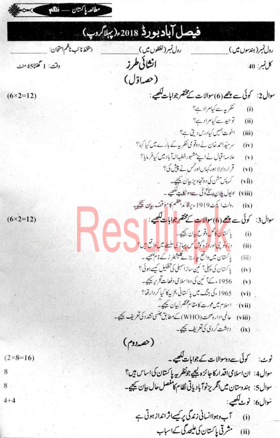Fbise result 2018 Ssc part 2 by name class 10