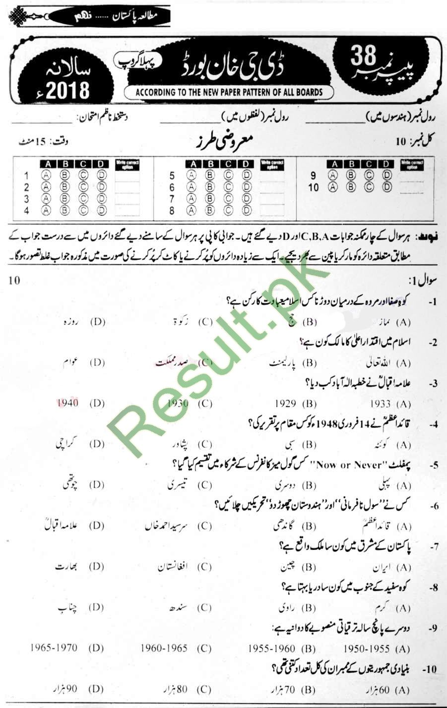 Fbise Result 2018 ssc 1 Check Facebook